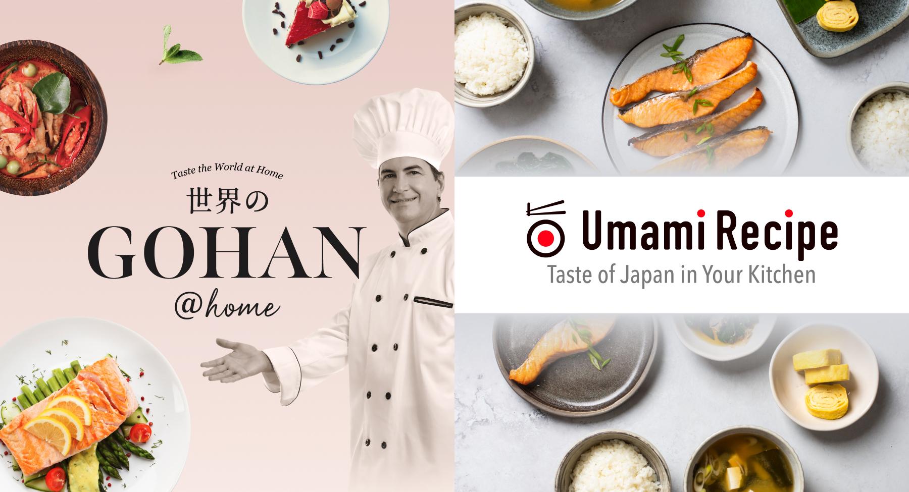 世界のGOHAN@homeとUmami Recipe